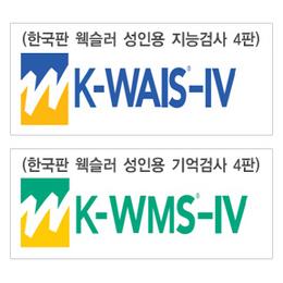 Combo Set K-WAIS/WMS-IV