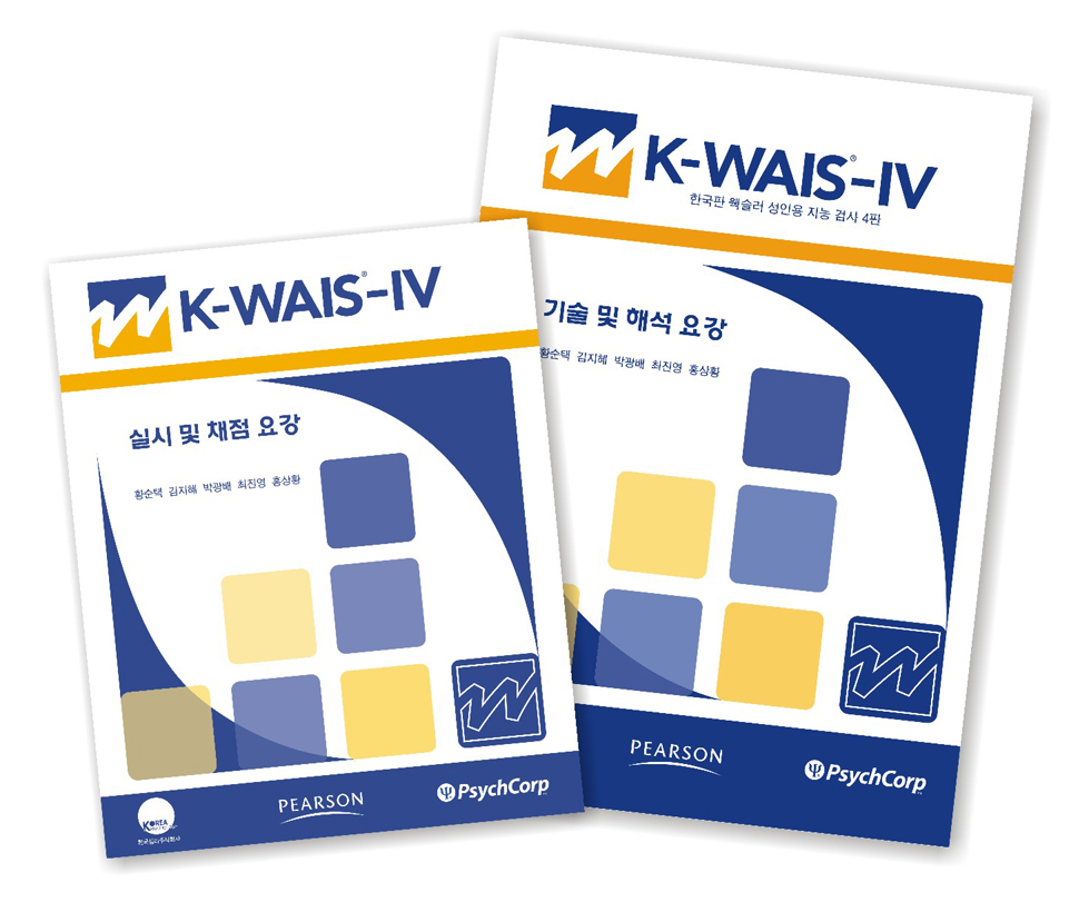 K-WAIS-IV 메뉴얼 외